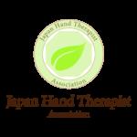 日本ハンドセラピスト協会